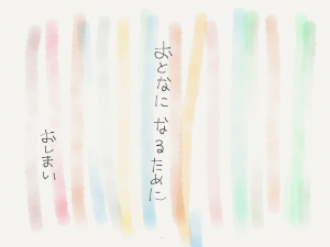 写真 2013-07-29 20 10 18