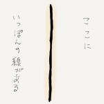 いっぽんの線