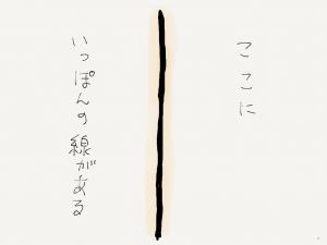 写真 2013-07-29 20 09 49