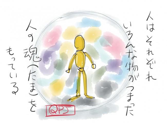 人の魂(たま)