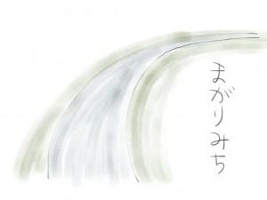 みち_ページ_2