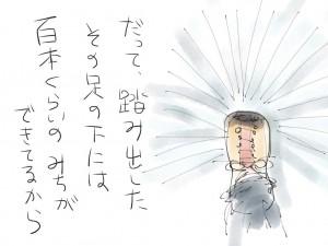 みち_ページ_6