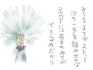 みち_ページ_7