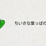 ちいさな葉っぱの物語