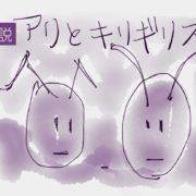 【逆説】アリとキリギリス