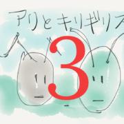 アリとキリギリス3