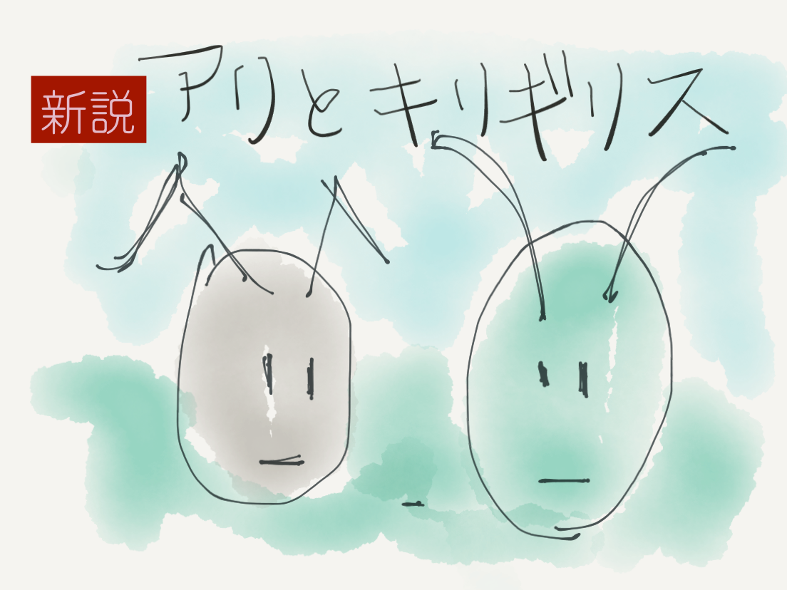 【新説】アリとキリギリス